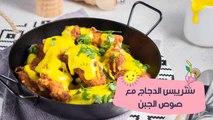 طريقة عمل ستربس الدجاج مع صوص الجبن  مع منار هشام