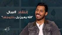 محمد سال يجيب على الانتقادات على مواقع التواصل الاجتماعي!