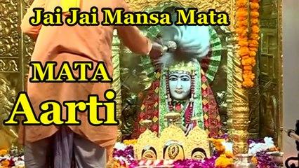 LIVe - Aarti Shri Mata Mansa Devi ji  Today Aarti Live Maa Mansa Devi