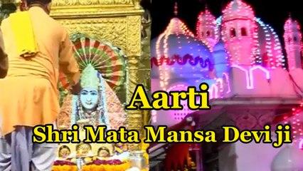 Navratri Aarti 2018  सुख-शांति के लिए सुनें मां मनसा देवी की पावन आरती