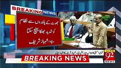 I am accused for favorably allocating project to Maj. Retd. Kamran Kiyani - Shehbaz Sharif
