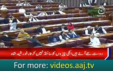 Khursheed Shah speach in National Assembly