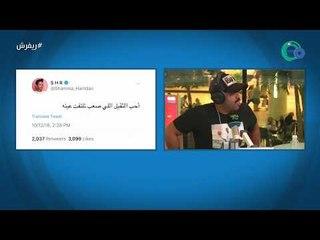 اسكوزمي ⚠: مع اليسا، جاسم محمد، شما حمدان، وغيرهم.. | #ريفرش
