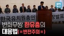 [엠빅비디오] 한국유치원총연합은 억울합니다.