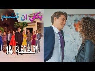 يكفي ان تبتسم  الحلقة 14 - Yakfi an Tabtasim