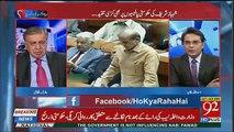 Shahbaz Sharif's Allegations Should Have Been Investigated-Arif Nizami