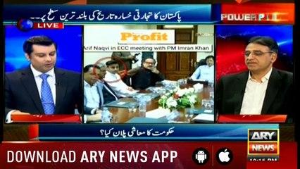 Power Play | Arshad Sharif  | ARYNews | 17 October 2018