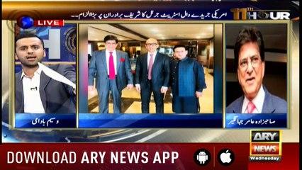 11th Hour | Waseem Badami | ARYNews | 17 October 2018