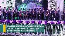 В узбекском Шахрисабзе в эти выходные прошел Международный фестиваль искусства макома, в котором наряду с известными исполнителями классических песен со всего м