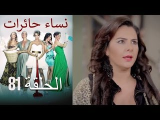 نساء حائرات 81  - Nisa Hairat