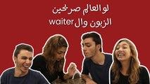 waiterلو العالم صريحين: الزبون وال