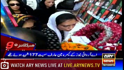Headlines | ARYNews | 2100 | 18 October 2018