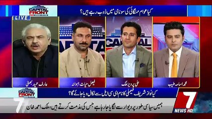 Imran Khan Ko Ab Ehsaas Hoga Ke Opposition Me Akar Baten Karna Bari Asaan Thin.. Arif Hameed Bhatti