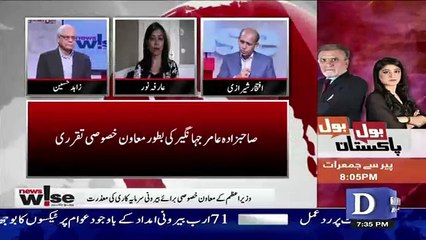 Zahid Hussain Response On The Selection Of Naeem Ul Haq, Zulfi Bukhari And Amir Jahangir In PM's Team..