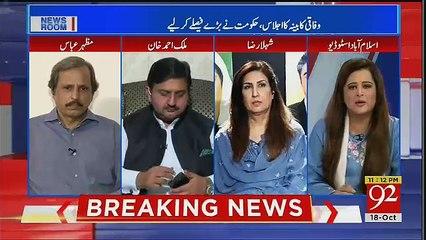 Jab Ministry Ki Policies Hi Nahi Ai To Performance Kaha Se Hogi,, Mazher Abbas