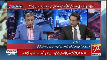Arif Nizami's Views On Imran Khan's Statement About Oppostion