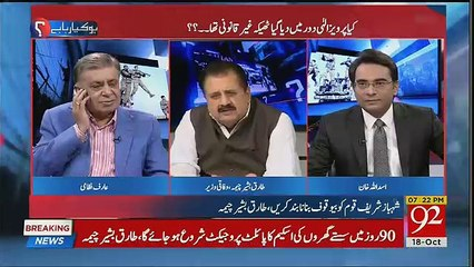 Tariq Bashir Cheema's Response On Shahbaz Sharif's Statement Regarding The Vote Of No Confidence