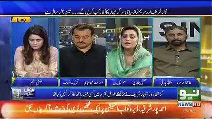 Imran Khan Involved Shehbaz Sharif Arresting,, No One Can Beat PML(N) ,,Uzma Bukhari