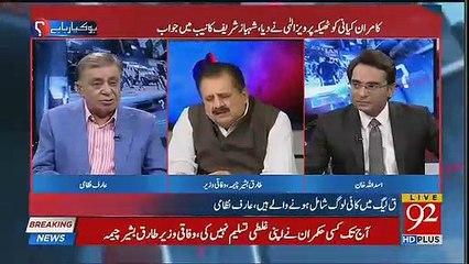 Tariq Bashir Cheema's Response On Shahbaz Sharif's Statement Regarding The Vote Of No Confidence
