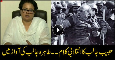 Habib Jalib's daughter sings her father's revolutionary song