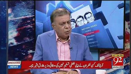 Jahangir Tareen Ki Wapsi Hosakti Hai ???