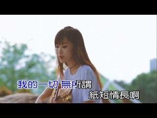 劉藝佳-紙短情長