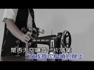 徐譽滕-三千個月亮
