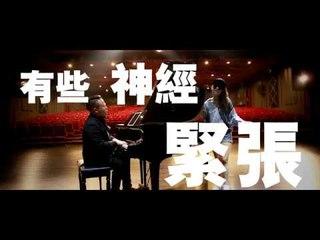 【HD】犀牛甜心-開心不開心_ [Official Music Video] 官方字幕版MV