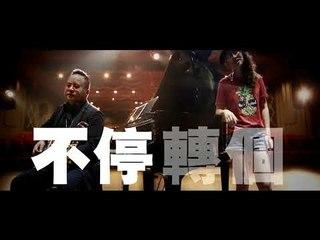 【HD】犀牛甜心-吉他愛情_ [Official Music Video] 官方字幕版MV