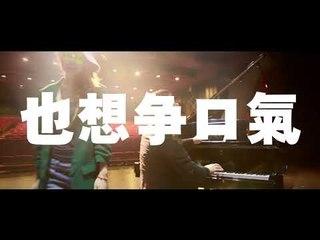 【HD】犀牛甜心-減不下去_ [Official Music Video] 官方字幕版MV