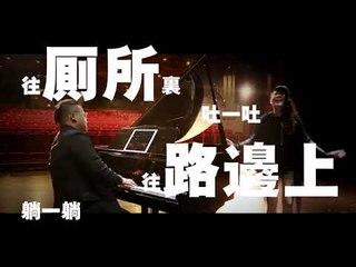 【HD】犀牛甜心-斷片兒_ [Official Music Video] 官方字幕版MV