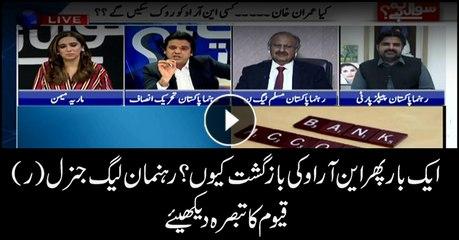 Abdul Qayyum analysis on resurfacing rumours over receiving a NRO