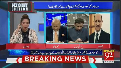 Can Ishaq Dar Take Political Asylum In England.. Shah Khawar Explains
