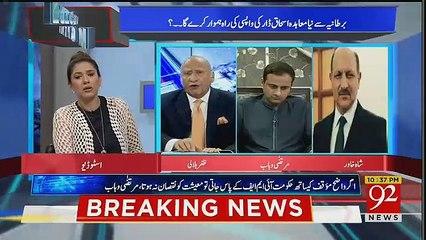 Pakistan Can Create Hurdles So That Ishaq Dar Can Not Get Political Asylum In Britain.. Zafar Hilaly