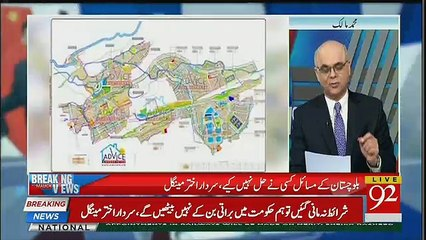 AaJ Court Mein Bahria Town Ke Mutaliq Kia Faisla Aya ?