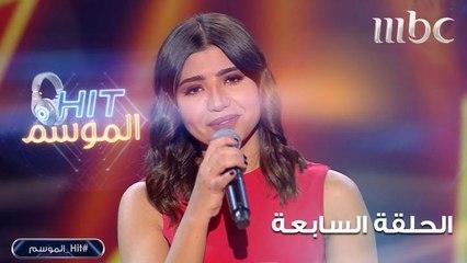 شهد بلان تغني لعزيزة جلال في HIT الموسم