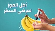 أكل الموز لمرضى السكر