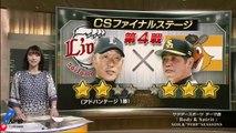 181021(日) プロ野球ニュース・今日のプロ野球結果・プロ野球ハイライト