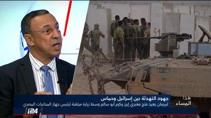 الوزير الفلسطيني السابق د. أشرف العجرمي: التوتر سيبقى قائمًا وسيضغط المصريون لتحصيل أكبر انجازات