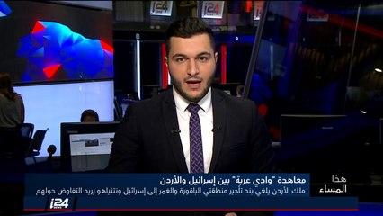 هذا المساء 21/10/2018 معاهدة وادي عربة بين اسرائيل والأردن ونتنياهو يقبل لتفاوض حول الباقورة والغمر