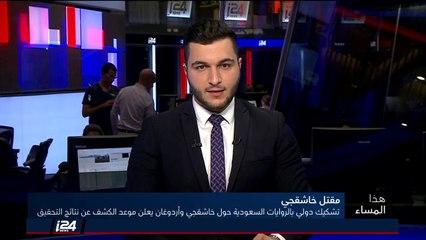هذا المساء 21/10/2018 تشكيك دولي بالروايات السعودية حوق مقتل خاشقجي واردوغان يكشف عن نتائج التحقيق