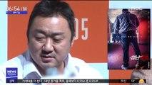 [투데이 연예톡톡] 영화 '성난황소', 마동석 '핵주먹' 액션 예고
