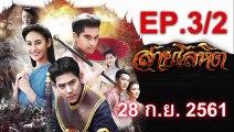 สายโลหิต EP.3/2 ละครย้อนหลัง ช่อง7 HD วันที่ 28 ก.ย. 2561 (28/9/61)