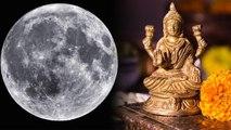 Sharad Purnima: शरद पूर्णिमा पर जरूर करें ये 4 काम, बदल जाएगी किस्मत   Boldsky