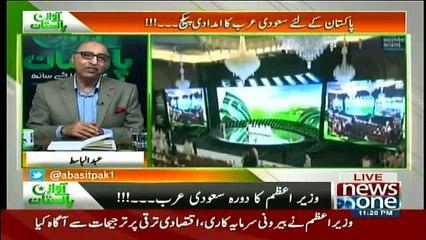 Awaz-e-Pakistan - 23rd October 2018
