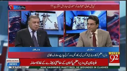 Without IMF Asad Umar Economy Theek Kar Sakte Hain ??
