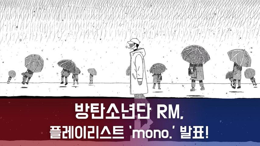 방탄소년단 RM, 플레이리스트 'mono.' 발표..