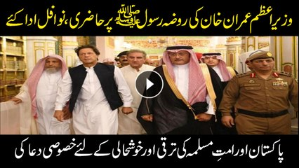 Prime Minister and his delegation visit Roza-e-Rasool (PBUH) in Madina