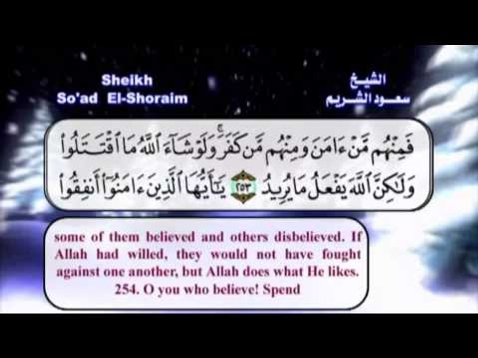 سورة البقرة 203 الى 286 بصوت الشيخ سعود الشريم مع الترجمة الى