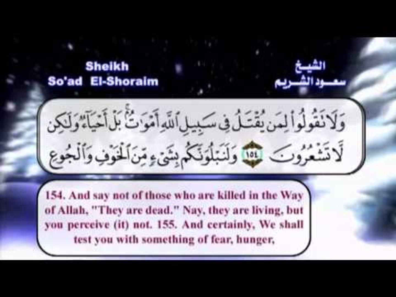 سورة البقرة 106 الى 203 بصوت الشيخ سعود الشريم مع الترجمة الى